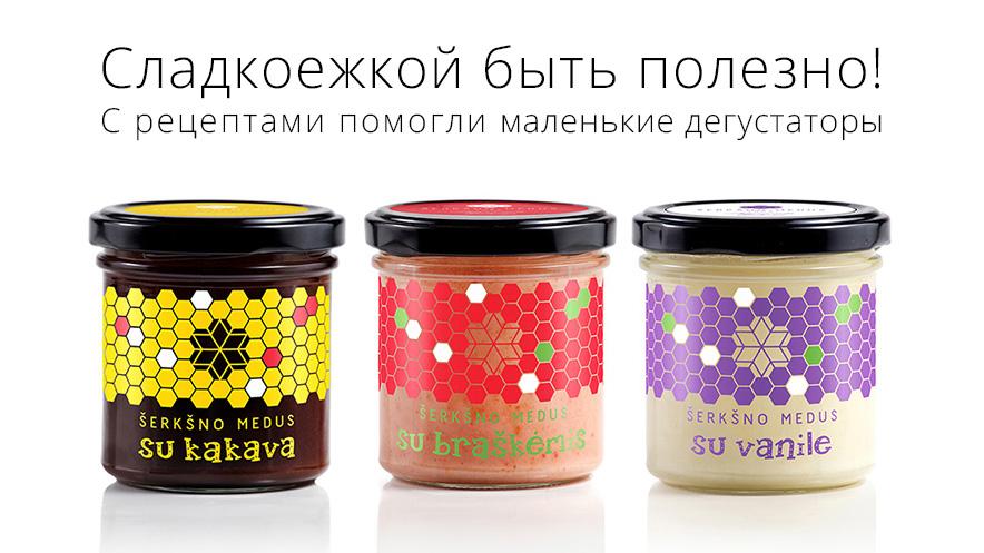 Geras medus, šerkšno medus